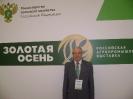 Участие в работе XXI Российской агропромышленной выставке 2019_2